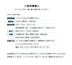Microsoft Word - 採用情報